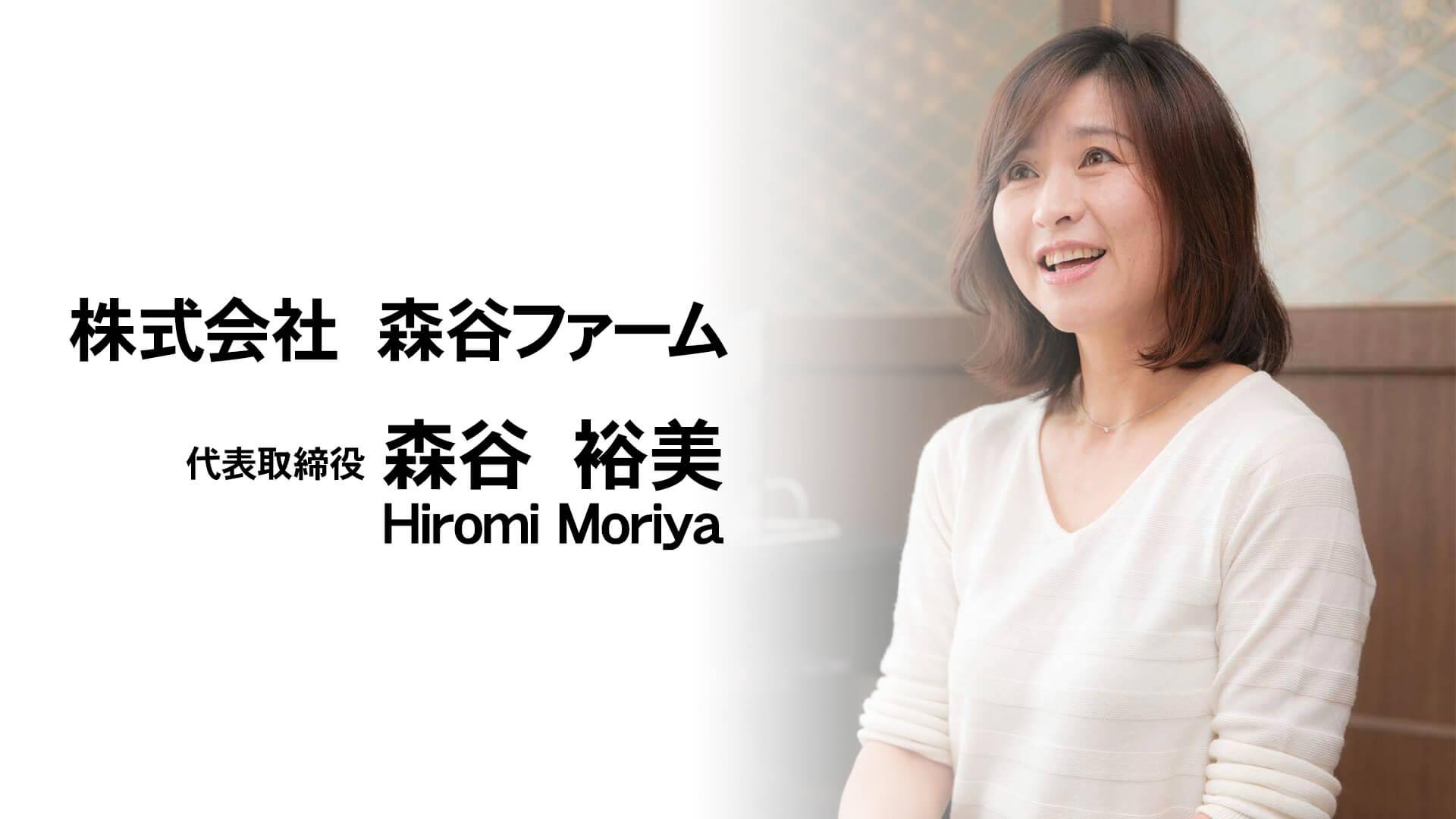 農業生産法人 株式会社森谷ファーム 代表取締役 森谷裕美